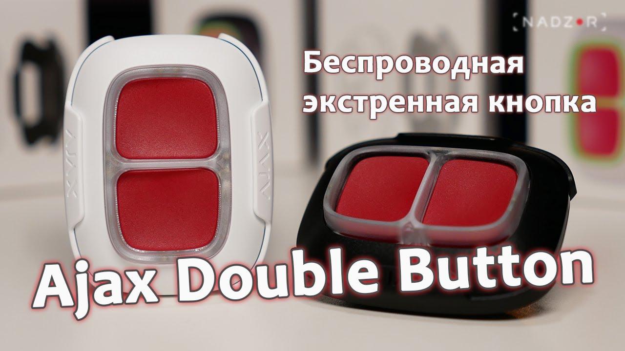 Ajax Double Button - Беспроводная экстренная кнопка