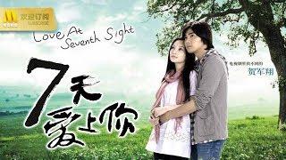 【1080P Full Movie】《七天爱上你/Love At Seventh Sight》李小璐贺军翔打造一段离奇的纯美爱情故事( 贺军翔 / 李小璐)