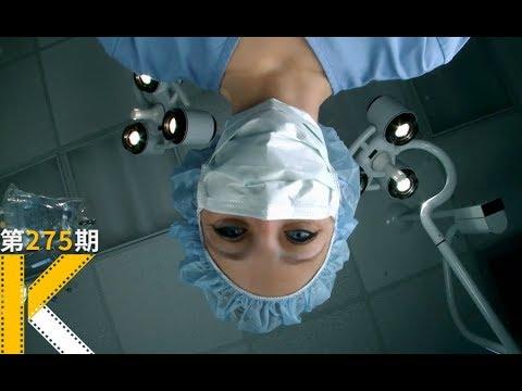【看电影了没】也许,下一个手术台上的小白鼠就是你《尖端医疗的真相》
