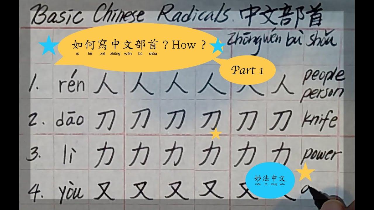 # Basic Chinese Radicals #中文部首 #中文字 #Chinese Character #Calligraphy 基礎中文部首 PART 1 - YouTube