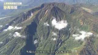 空から見た上信越高原国立公園~妙高・戸隠地域