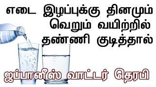 எடை இழப்புக்கு தினமும் வெறும் வயிற்றில் தண்ணி குடித்தால் | Easy weight Loss Tips in Tamil