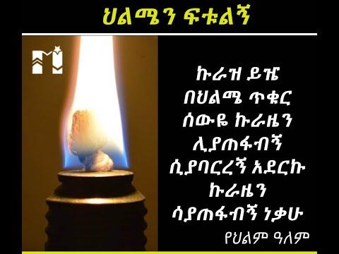 ኩራዝ ይዤ በህልሜ ጥቁር ሰውዬ ኩራዜን ሊያጠፋብኝ ሲያባርረኝ አደርኩ፤ኩራዜን ሳያጠፋብኝ ነቃሁ mirtmirt Ethiopia