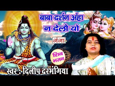 बाबा दर्शन अंहा न देलौ यो  - Maithili Shiv Bhajan 2017 Dilip Darbhangiya Shiv Bhajan