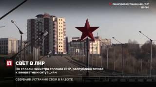 По словам министра топлива ЛНР, республика готова к внештатным ситуациям