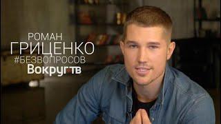 Финалист шоу ПЛАН Б / Роман ГРИЦЕНКО / Интервью ВОКРУГ ТВ