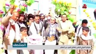 مليشيا الحوثي تتباهى بإفتتاح المزيد من المقابر  | تقرير يمن شباب