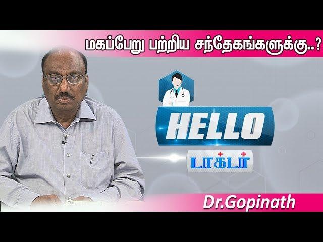 மகப்பேறு பற்றிய சந்தேகங்களுக்கு ..? | Hello Doctor | [Epi-1202]-(01/10/2019)