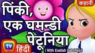 पिंकी, एक घमन्डी पेटूनिया (Pinky Petunia) ChuChuTV Hindi Kahaniya | Moral Stories for Kids