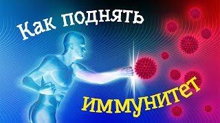Поднять иммунитет. Как поднять иммунитет в сезон простуд и не только...