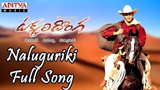 Naluguriki Full Song Takkari Donga Movie || Mahesh Babu, Lisa Ray, Bipasha Basu
