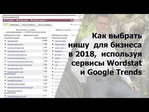 Как выбрать нишу для бизнеса в 2018, используя Wordstat и Google Trends