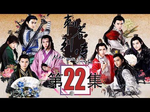 Download 【INDO SUB】Men with Sword 1《刺客列传 1》 Ep 22|【Serial Tv Populer : Chinese Drama Indonesia】