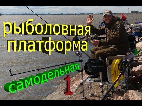 фидерные платформы своими руками для рыбалки