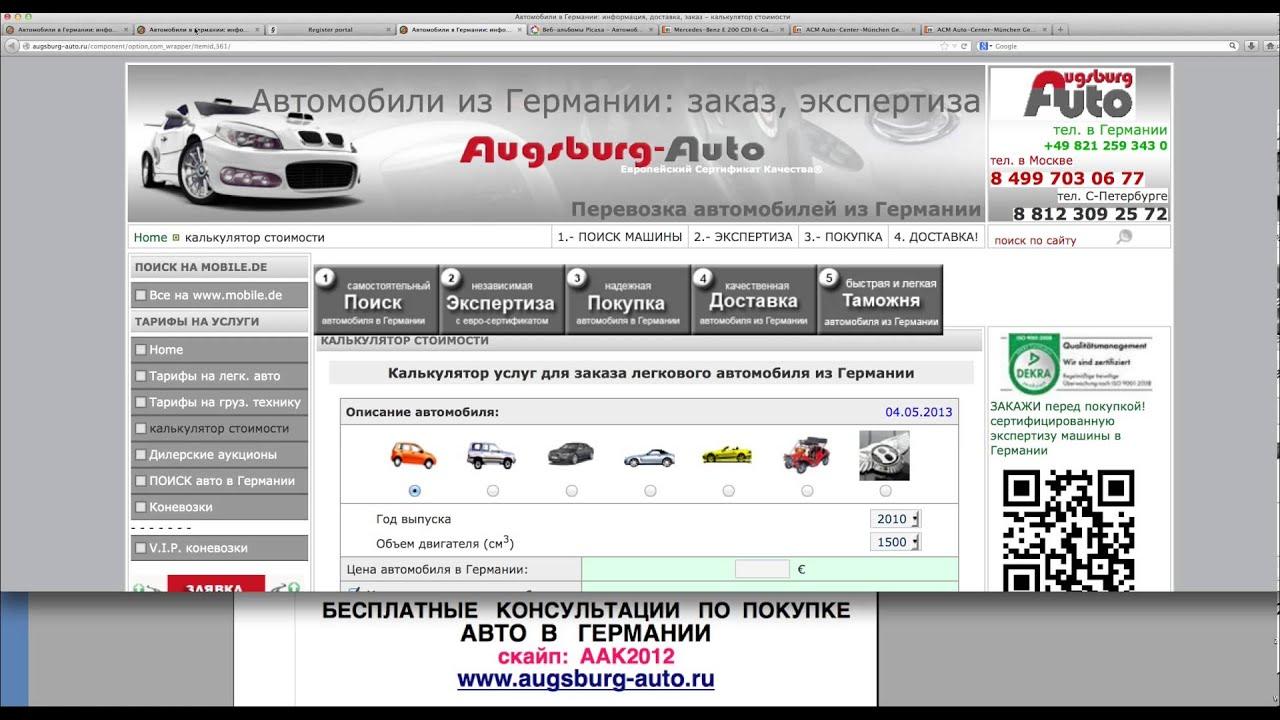 как купить авто на Mobilede Youtube