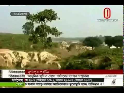 Susang Durgapur - সুসং দুর্গাপুর , Netrokona Tv news