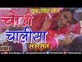 "Choli Chalisa | Pradeep Pandey ""Chintu"" का सुपरहिट गाना | चोली चालीसा | Latest Bhojpuri Song 2017"