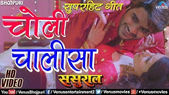 "Choli Chalisa | Pradeep Pandey ""Chintu""    
