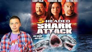 [О фильме] Атака Трехголовой Акулы