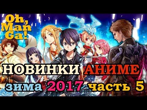 История Семьи Аркана (2012) смотреть аниме онлайн