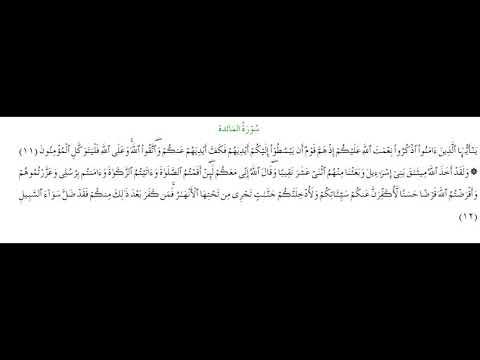 SURAH AL-MAEDA #AYAT 11-12: 24th December 2020