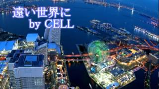 CELL初めてのオフ会で録音した「遠い世界に」です。 メインボーカル:ko...