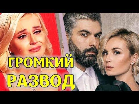 Громкий развод! Известная певица Полина Гагарина разводится со своим мужем