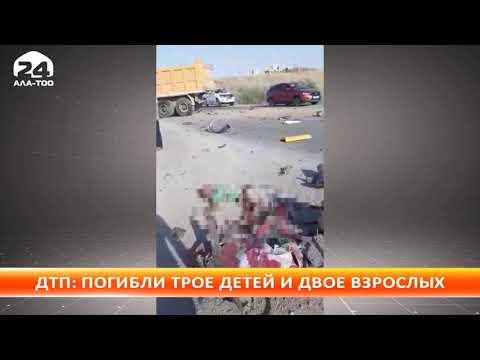 Трое детей и двое взрослых погибли в ДТП на трассе Алматы - Бишкек
