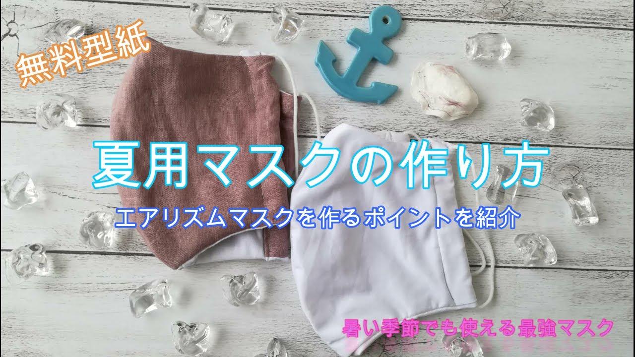 エア リズム マスク の 作り方