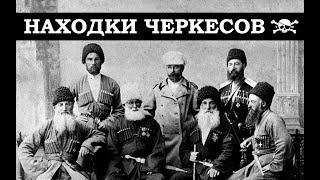Коп в горах крепость черкесов