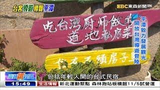 平潭致力發展觀光 開放台灣導遊帶團《海峽拚經濟》