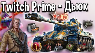 КАК ПОДКЛЮЧИТЬ Twitch Prime МАРТ 2021 🦹♂️ World of Tanks твич прайм Дьюк набор ворлд оф танкс
