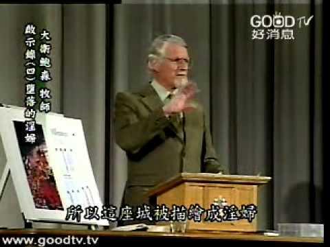 大衛鮑森新約縱覽 - 啟示錄(四) 墮落的淫婦