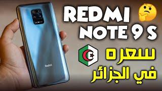 سعر ومواصفات هاتف Redmi note 9s في الجزائر