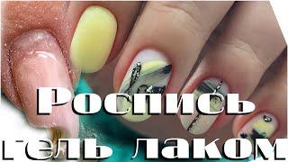 Весенний маникюр Роспись ногтей гель лаком Новые фрезы Камуфлирующая база