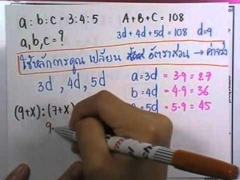 ormMath ม.ต้น 62 : อัตราส่วนร้อยละ ,ตอน01