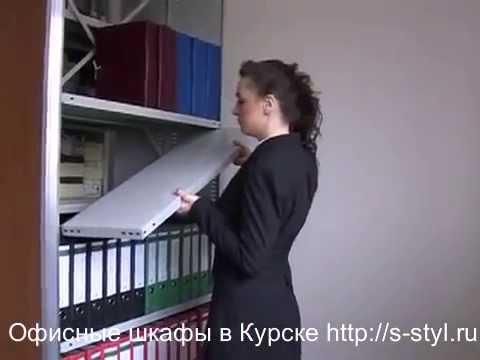 Офисные шкафы и стеллажи в Курске S-styl.ru