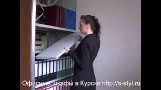 Офисные шкафы и стеллажи в Курске s-styl.ru(http://s-styl.ru - С-Стиль - Офисная мебель в Курске: стулья, кресла, шкафы, столы, для руководителя и персонала, а..., 2014-09-25T12:21:38.000Z)