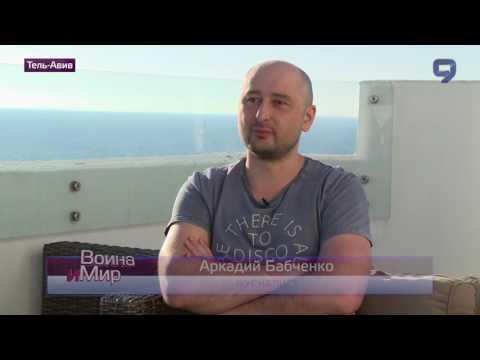 Аркадий Бабченко - интервью программе Война и Мир