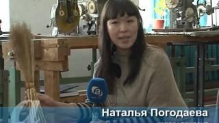 Школьники села Новоивановка Свободненского района вяжут веники на уроках ...