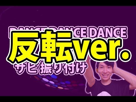 【反転】Nissy(西島隆弘) / DANCE DANCE DANCE サビ ダンス振り付け