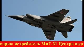 Российский МиГ-31 разбился под Нижним Новгородом