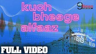 Kuch Bheege Alfaaz MOVIE | Star Cast Interview | Onir | Zain Khan Durrani | Geetanjali Thapa