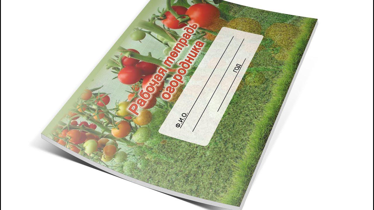 как вести дневник садовода огородника