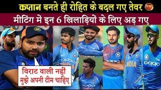 Gambar cover कप्तान बनते ही रोहित ने बदलवाई टीम.. 6 नये खिलाड़ियों को मिली जगह