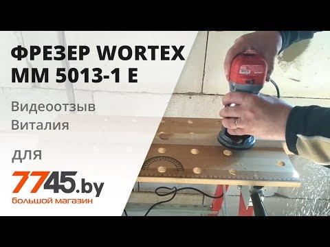 Фрезер WORTEX MM 5013-1 E Видеоотзыв (обзор) Виталия