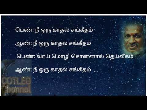 Ne Oru Kadhal Sangeetham - தமிழ் HD வரிகளில் - நீ ஒரு காதல் சங்கீதம்