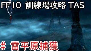 (コメ付き)【TAS】FF10 WIP 【雷平原捕獲編】