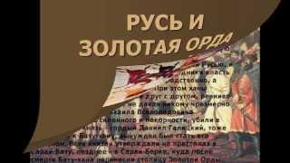 Презентация на тему Русь и Золотая Орда.
