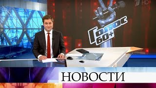 Выпуск новостей в 09:00 от 13.09.2019